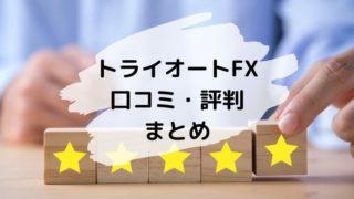 トライオートFX 口コミ・評判 まとめ
