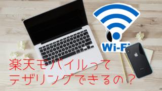 ノートパソコン(macbook)とiphoneとWIFI
