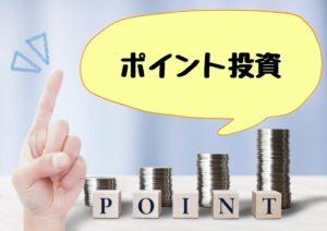ポイント投資 ほったらかし資産運用