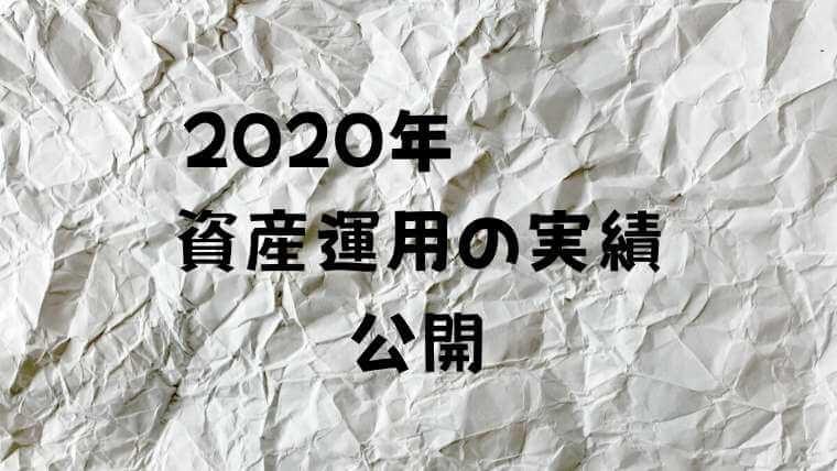 2020年 資産運用 実績