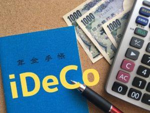 iDeCo 初心者におすすめの資産運用