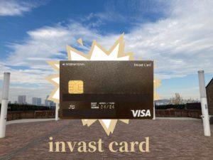 インヴァストカード  ほったらかし資産運用