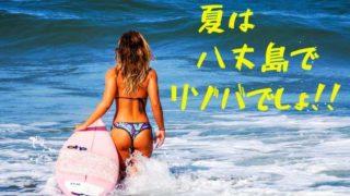 夏は八丈島でリゾバでしょ!!