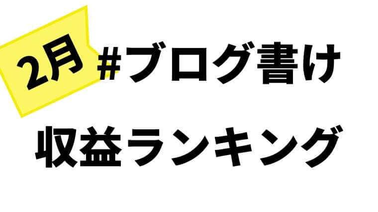 ブログ書け!!収益ランキング100【2020年2月】