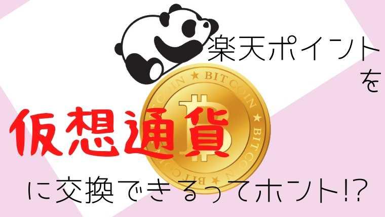楽天ポイント仮想通貨に交換