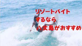 八丈島でサーフィンする女性