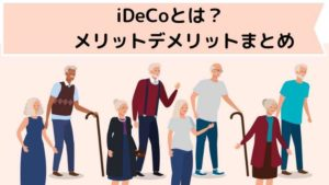 イデコ(iDeCo)のまとめ