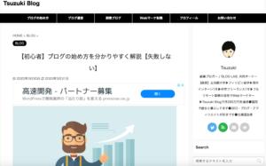 Tsuzuki blog スクリーンショット