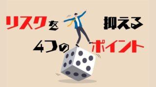 資産運用でリスクを抑える4つのポイント