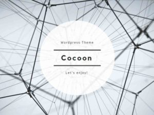 COCOON トップ画面
