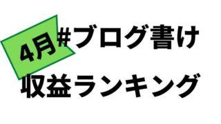 ブログ書け収益ランキング100【4月】