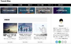 Tsuzuki blog トップ画面