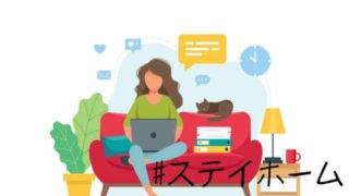 主婦が在宅で稼ぐ方法 ウェブライター