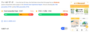 PageSpeed Insightsの測定結果2