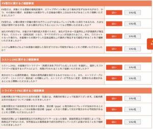 トライオートFX 口座開設申し込み画面4