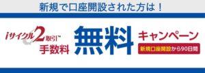 iサイクル2取引 手数料無料キャンペーン