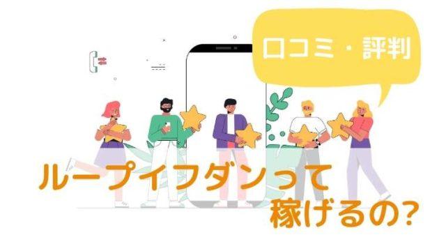 ループイフダン  口コミ・評判
