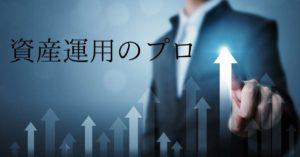 投資信託 資産運用のプロ