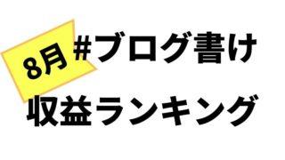 ブログ書け収益ランキング 8月