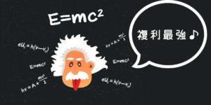アインシュタイン  人類最大の発明