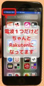楽天アンリミット iphone