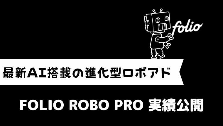 FOLIO ROBO PRO 実績