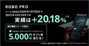 FOLIO ROBO PRO キャンペーン