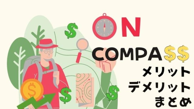 ON COMPASS メリット デメリット