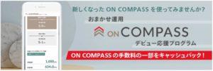 ON COMPASS キャンペーン