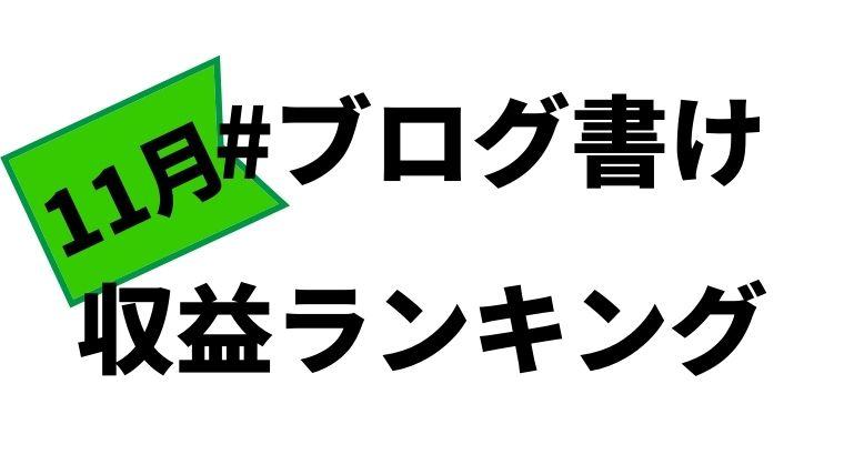 ブログ書け収益ランキング11月