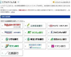 楽天証券 クイック入金銀行