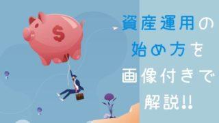 資産運用の始め方を画像付きで解説