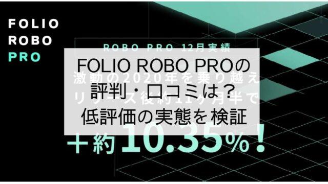 FOLIO ROBO PRO 評判・口コミは?低評価の実態を検証