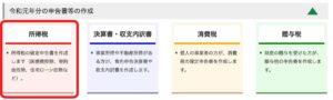 国税庁 確定申告書 作成画面