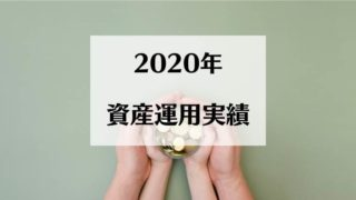 2020年資産運用実績