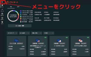 トライオートFX トップ画面
