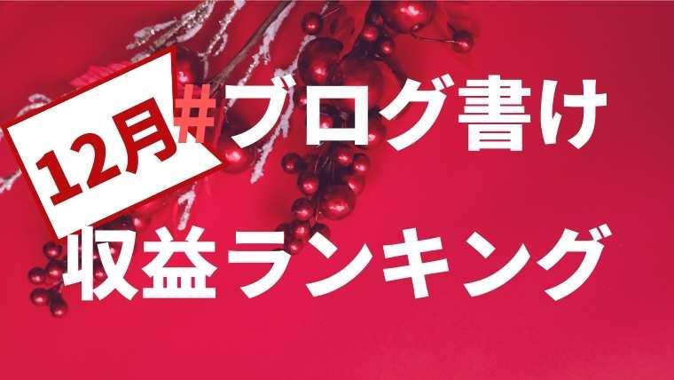 12月 ブログ書け 収益ランキング