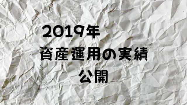 2019年資産運用実績