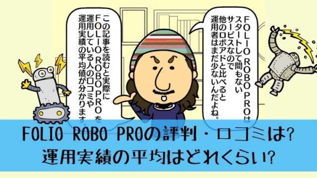 FOLIO ROBO PROの口コミ・評判は?