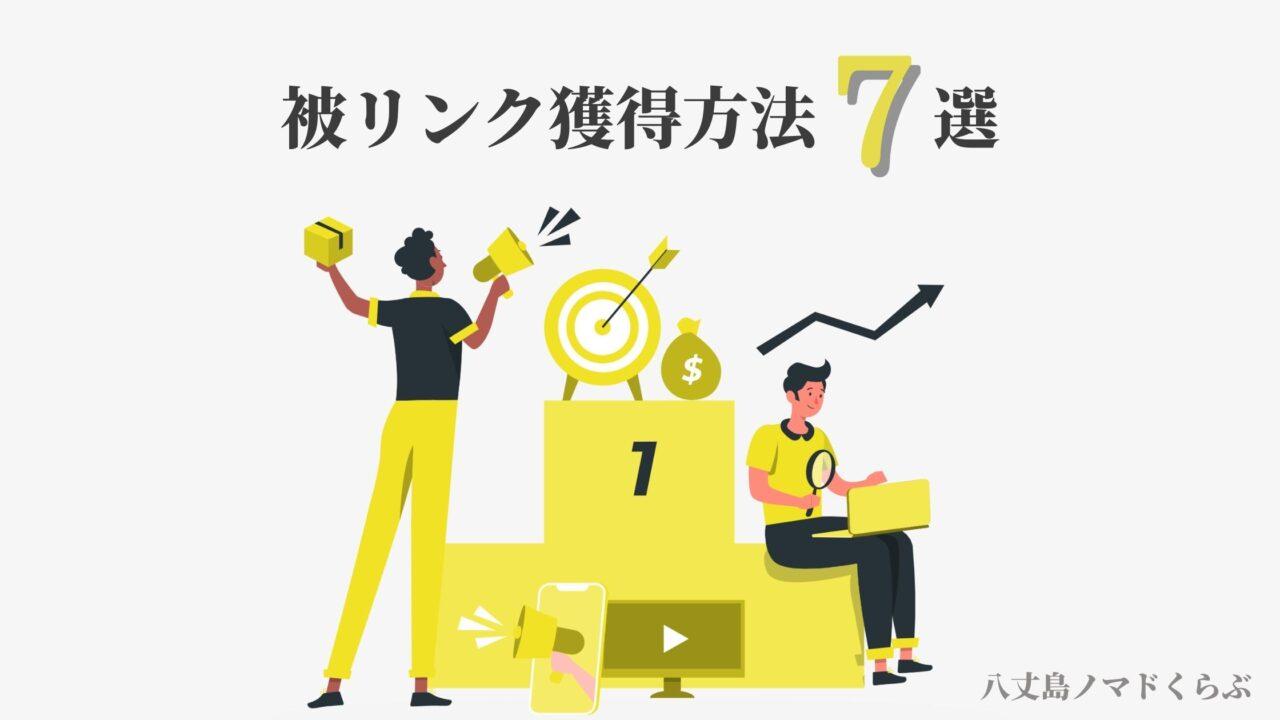 【簡単】被リンクの獲得方法7選!増やし方から注意点まで徹底解説