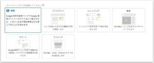 Google広告 キャンペーンタイプの選択画面