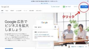 Google広告開始画面