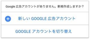 Google広告 アカウント作成画面