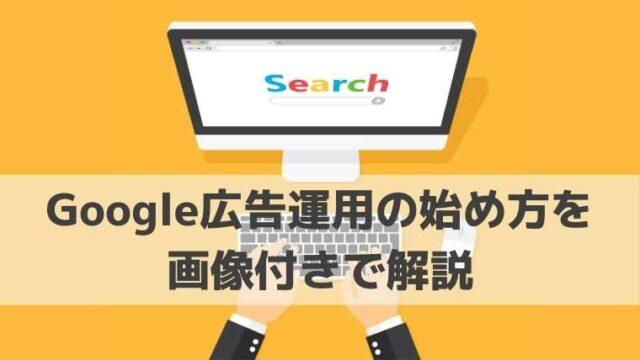 Google(グーグル)広告運用の始め方を画像付きで解説