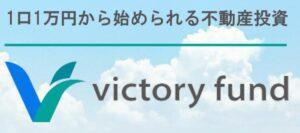 ビクトリーファンド 最低投資金額 1口1万円〜
