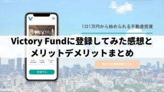 Victory Fund(ビクトリーファンド)に登録してみた感想とメリットデメリットまとめ