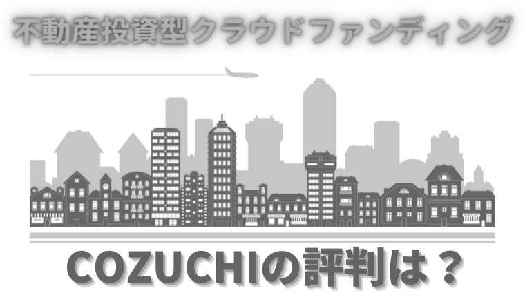 COZUCHI コズチ 評判