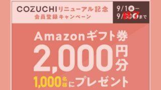 cozuchi リニューアルキャンペーン