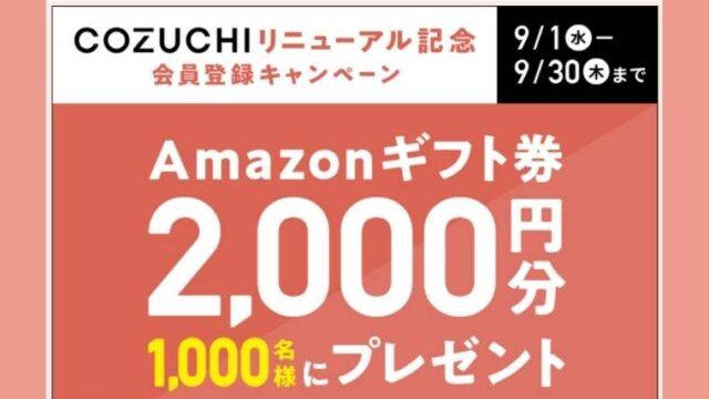 COZUCHI コズチ キャンペーン